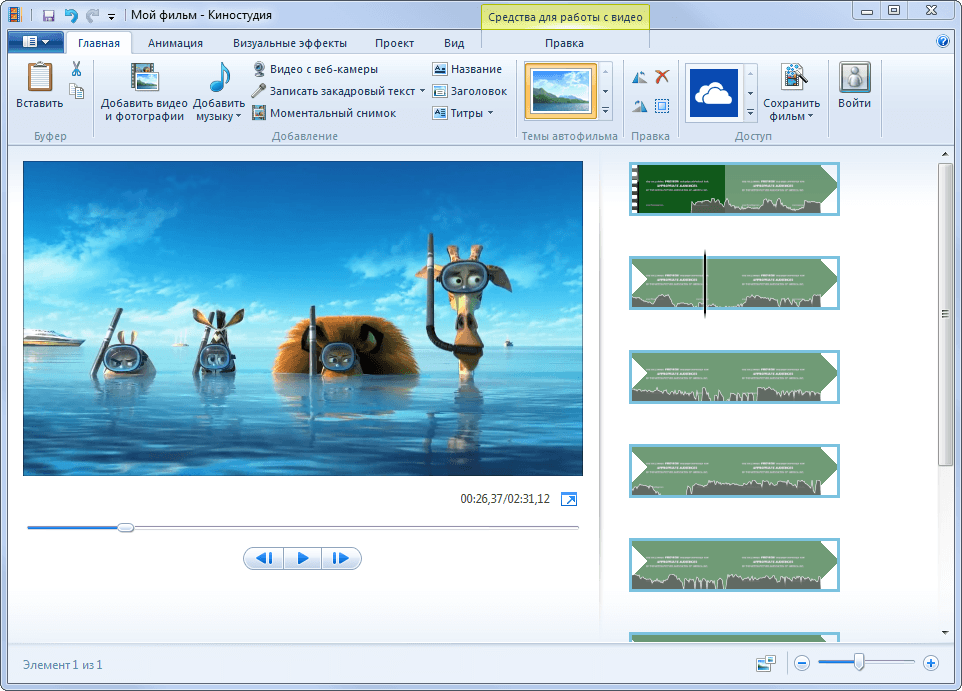 Скачать windows movie maker rus бесплатно