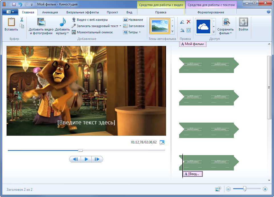 киностудия windows 2012 movie maker 7.3