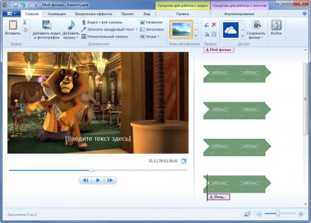 Windows Movie Maker добавление текста