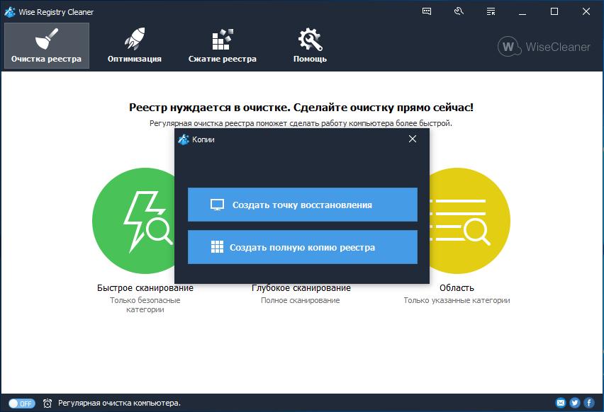 Оптимизация windows 7 программа скачать бесплатно