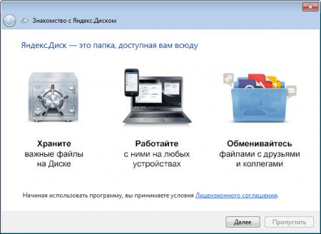 Яндекс Диск знакомство
