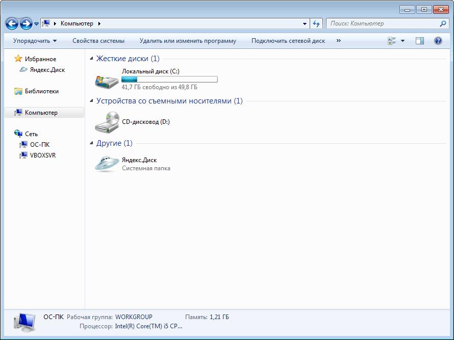 Программу установки яндекс диска