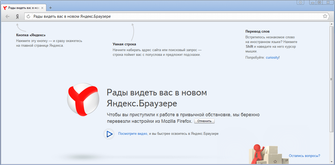 Windows 8 yandex люд